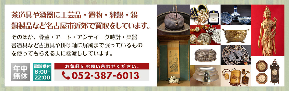 鉄瓶・茶道具や酒器など純銀・錫・銅製品・アンティーク・掛け軸・時計買取しています。